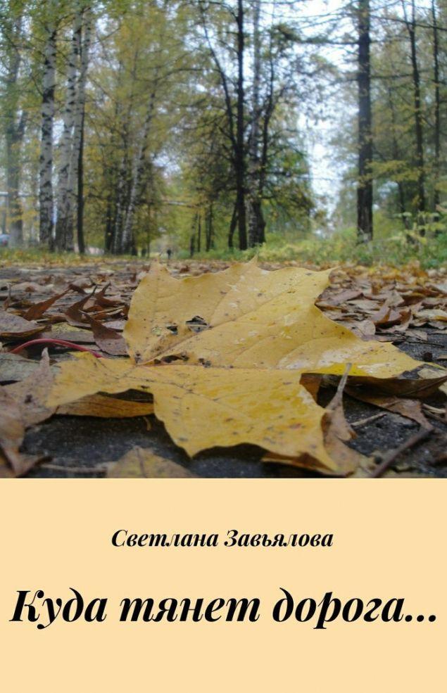 Обложка произведения 'Куда тянет дорога...'