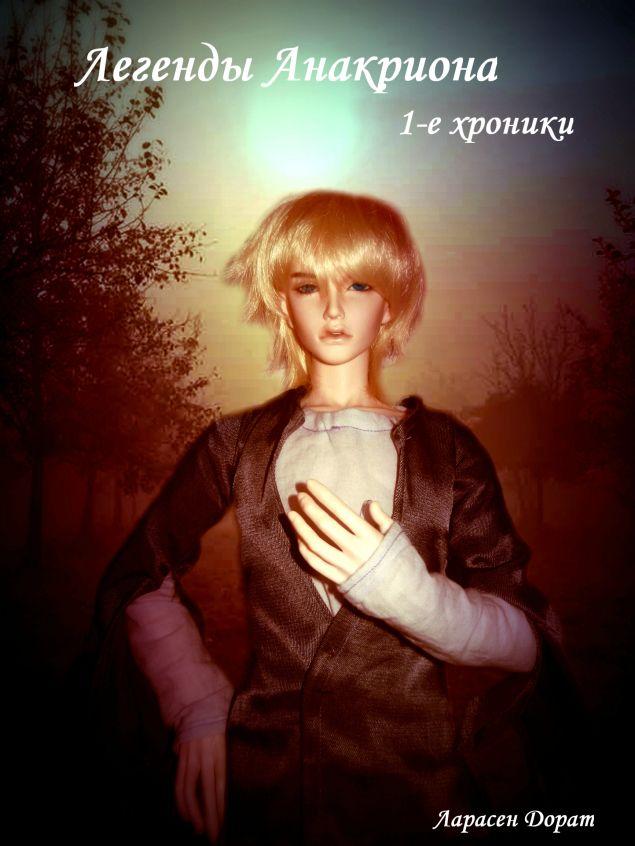 Обложка произведения 'Легенды Анакриона'