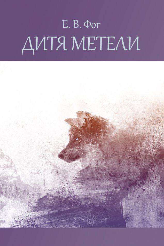 Обложка произведения 'Дитя метели'