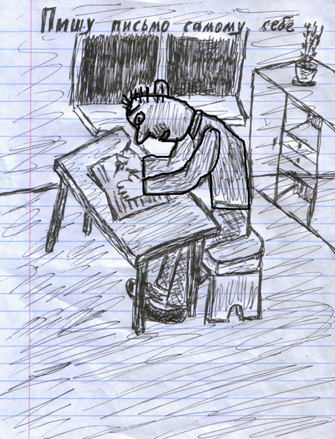 Обложка произведения 'Письма в Собеседник'