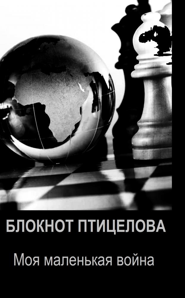 Обложка произведения 'Блокнот Птицелова. Моя маленькая война'