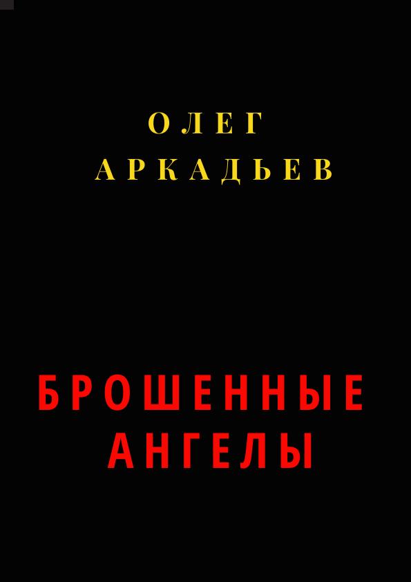 Обложка произведения 'Брошенные Ангелы'