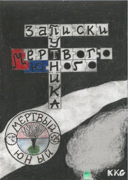 Обложка произведения 'Записки МёртвОГОнЮ Путника. Пощёчина.'
