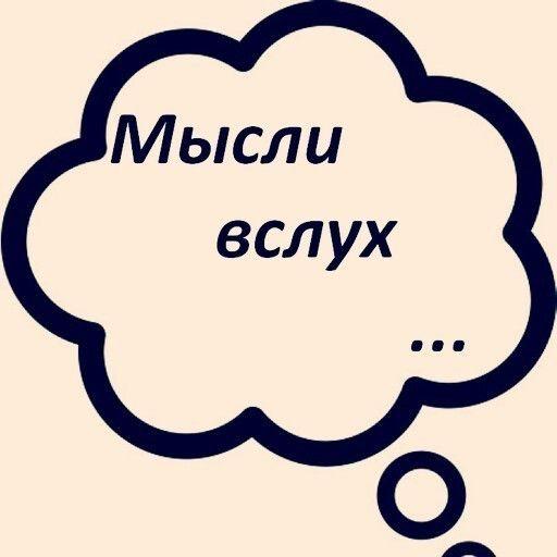 Обложка произведения 'Мысли вслух'