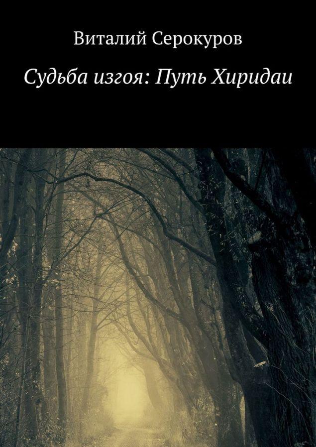 Обложка произведения 'Судьба изгоя: Путь Хиридаи'