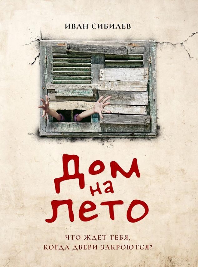 Обложка произведения 'Дом на лето'