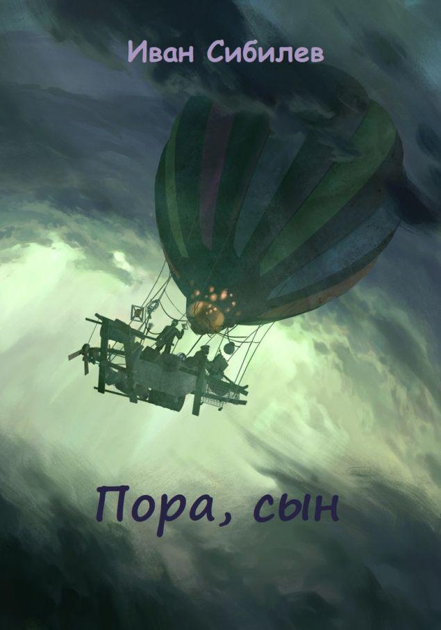 Обложка произведения 'Пора, сын'