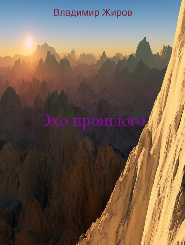 Обложка произведения 'Эхо прошлого'