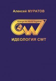 Обложка произведения 'Идеология Cwt'