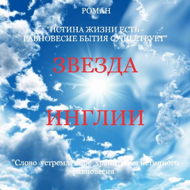 Обложка произведения 'ЗВЕЗДА  ИНГЛИИ'