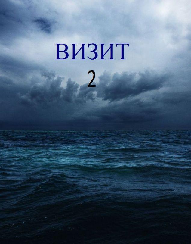 Обложка произведения 'Визит 2'