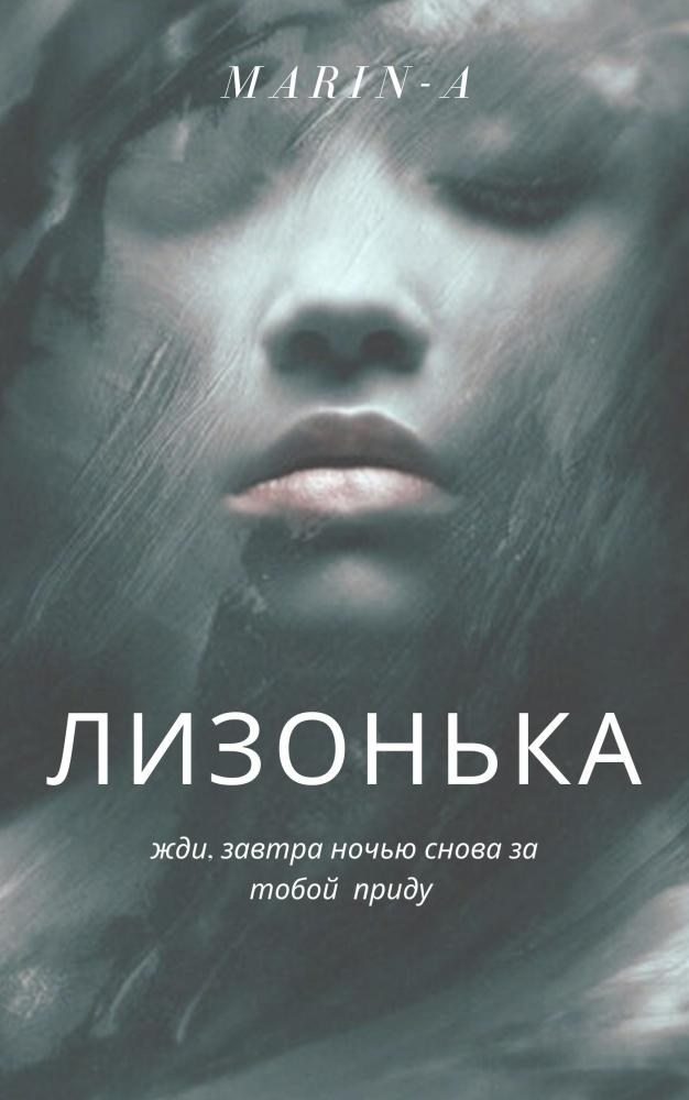 Обложка произведения 'Лизонька'