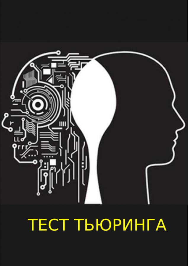 Обложка произведения 'Тест Тьюринга'