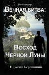 Обложка Вечная Битва: Восход Черной Луны