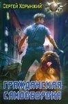 Обложка Гражданская самооборона