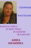 Обложка ФАНТАСТИКА И МИСТИКА В ОДНОМ ФЛАКОНЕ