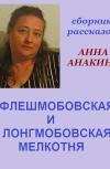 Обложка ФЛЕШМОБОВСКАЯ И ЛОНГМОБОВСКАЯ МЕЛКОТНЯ