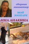 Обложка МОЙ ЗООПАРК ... (реализм)