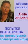 Обложка ПОПЫТКИ СОАВТОРСТВА ( из литературной соавторской игры)