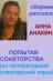 Я Бета -автор / ПОПЫТКИ СОАВТОРСТВА ( из литературной соавторской игры) / Анакина Анна