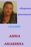 Обложка СКАЗКИ