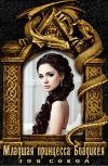 Обложка Младшая принцесса Боадикея