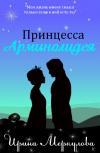 Обложка Принцесса Арминолидея
