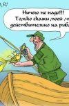 Обложка На рыбалке