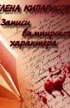 Обложка Записи вампирского характера