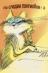 """На фотографию Знатной Жемчужины """"Обратная сторона мечты"""" / По следам лонгмобов-3 / Армант, Илинар"""