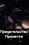 Обложка Предательство Прометея