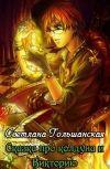 Обложка Сказка про колдуна и Викторию