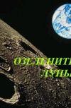 Обложка Озеленители Луны