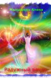 Обложка Радужный венец. Время потерь