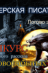 судья Элацио / Конкурс Мистического рассказа «Логово забытых» - ЗАВЕРШЁННЫЙ КОНКУРС / Коновалова Мария