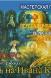 Обложка Ночь на Ивана Купалу -2 - ЗАВЕРШЁННЫЙ КОНКУРС