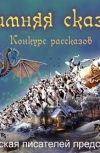 """Обложка """"Зимняя сказка - 2"""" - ЗАВЕРШЁННЫЙ КОНКУРС"""