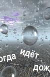 Обложка Когда идёт дождь - ЗАВЕРШЁННЫЙ ЛОНГМОБ
