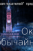 Колония / «ОКЕАН НЕОБЫЧАЙНОГО» - ЗАВЕРШЁННЫЙ КОНКУРС / Форост Максим