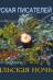 Евгений Берман. Судейские отзывы / Ночь на Ивана Купалу -3 - ЗАВЕРШЁННЫЙ КОНКУРС / Мааэринн
