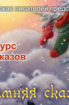 """Обложка """"Зимняя сказка - 2014"""" - ЗАВЕРШЁННЫЙ КОНКУРС"""