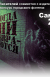 """Обложка Огни Самайна - """"Иногда они возвращаются"""" - ЗАВЕРШЁННЫЙ КОНКУРС"""