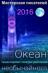 Для своих / «ОКЕАН НЕОБЫЧАЙНОГО – 2016» - ЗАВЕРШЁННЫЙ КОНКУРС / Берман Евгений
