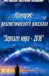 Обложка ЗЕРКАЛО МИРА -2016 - ЗАВЕРШЁННЫЙ КОНКУРС