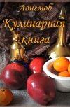 Обложка Кулинарная книга - ЗАВЕРШЁННЫЙ ЛОНГМОБ