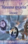 Обложка Машина времени - ЗАВЕРШЁННЫЙ ЛОНГМОБ