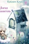 Обложка Ангел Хранитель