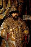 Обложка Личность и литературное наследие царя Алексея Михайловича