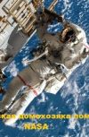 Обложка Как русская домохозяйка помогла NASA