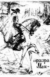 Обложка Григорий Борзенко  «Призрак замка Мак-Гроу»